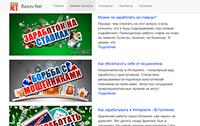 Baxov.Net: чёрный список интернет мошенников