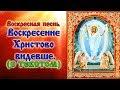 Воскресение Христово видевше (аудио молитва с текстом и иконами)