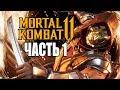 Mortal Kombat 11 ► Прохождение #1 ► СМЕРТЕЛЬНАЯ БИТВА 11