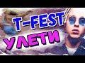 T-Fest - Улети. РАЗБОР на гитаре с табами от Гитар ван
