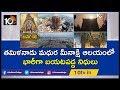 తమిళనాడు మధుర మీనాక్షి ఆలయంలో భారీగా బయటపడ్డ నిధులు -10TV News