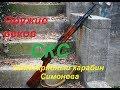 СКС (Самозарядный карабин Симонова) - оружие которое вечно в строю