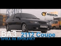#27 Тачка на прокачку ВАЗ 2112 coupe - Восемнаха в багажнике