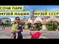 Сочи Парк, Музей СССР, Музей Автомобилей и Музей Иллюзий с Детьми. Отдых с Детьми в Сочи