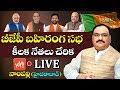 BJP LIVE   BJP Public Meeting in Hyderabad   JP Nadda   Telangana BJP LIVE   YOYO TV Channel