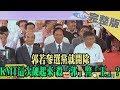 2019.08.25大政治大爆卦完整版(上) 郭若參選黨就開除 KMT這次硬起來 殺「郭」警「王」?