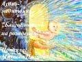 Благословение на Рождение Ребенка (зачатие\роды\усыновление)