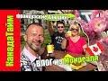 ВЛОГ из Монреаля 🇨🇦  Мон-Руаяль и вкусные плюшки 🥐 VLOG Канада | Путешествие Торонто - Монреаль