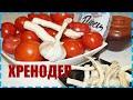Хренодер-классический рецепт