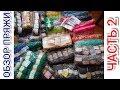 ЧАСТЬ 2: ОБЗОР ПРЯЖИ для вязания, РАСПАКОВКА заказа пряжи ОКТЯБРЬ 2019 / Пряжа для вязания
