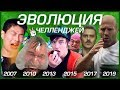 ЭВОЛЮЦИЯ ЧЕЛЛЕHДЖEЙ (2007-2019)