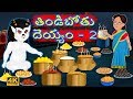తిండిబోతు దెయ్యం 2 Tindibothu Deyyam | Hungry Ghost Story | Panchatantra Stories |Telugu Fairy Tales