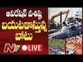 Boat Extraction LIVE From Kachuluru | Operation Royal Vasishta | NTV Live