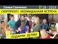 СЮРПРИЗ!!!!!! Неожиданная встреча!!!! Радость и подарки. Многодетная семья Савченко