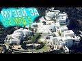 Музей Пола Гетти в Лос-Анджелесе | На что ушли 1,2 миллиарда ?
