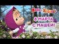 Маша и Медведь - 8 Марта с Машей! 🌷