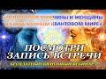 Отношения Мужчины и Женщины в Новом Квантовом Мире. Вебинар Светланы Тишковой.