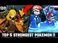 Top 5 strongest Pokemon In Hindi || Top 5 sabse jyada takatbar Pokemon