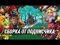 Сборка персонажей в игре Хроники Хаоса  от подписчика  Game-Kot TV