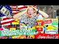 ЦЕНЫ НА ПРОДУКТЫ В США - Американский магазин Target