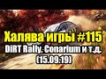 Халява игры #115 (15.09.19). DiRT Rally, Conarium и т.д.