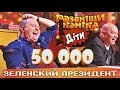 +50000 В траве сидел кузнечик - Зеленский Президент | Рассмеши Комика Дети 2019