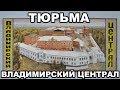 Тюрьма Владимирский централ. История, современность, знаменитые заключенные