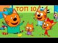Три Кота   Топ 10 лучших серий 2019   Мультфильмы для детей 🐱⬆️💯