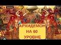 ХРОНИКИ ХАОСА АРХИДЕМОН НА 60 УРОВНЕ, 6 ЭТАП ТУРНИРА С 22К ПАЧКОЙ