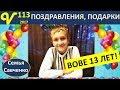 День Рождения Вовы!!! Торт, открытки, подарки. Семейное общение за столом многодетная семья Савченко