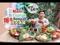 Spicy Lemak【美食Vlog】辣死你妈Spicy Lemak:三种颜色Nasi Lemak+香爆炸鸡腿