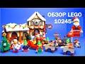 Лего Мастерская Санты Обзор 10245 - Lego Creator 10245 Santa's Workshop Review
