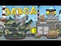 Захват Завода - Мультики про танки