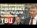 Клуб Нумизмат оценивает монеты для телеканала ТВЦ