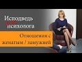 Отношения с женатым / замужней. любовный треугольник. психолог