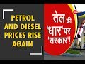 Petrol and diesel prices rise at least 10 paise in Delhi and Mumbai