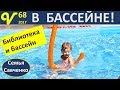 Бассейн ЛЕТО!!! Библиотека США Влог 68 многодетная семья Савченко