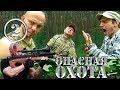 Комедийный сериал - Опасная Охота - 2 серия   Охота на Йети в загадочном лесу   Серега Штык