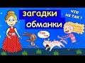 Супер ЗАГАДКИ ОБМАНКИ для детей / Загадки для детей от бабушки Шошо