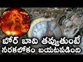 Interesting Facts - Telugu