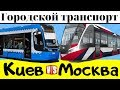 Городской транспорт КИЕВ и МОСКВА! СРАВНЕНИЕ 2019