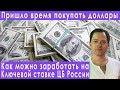 Курс доллара сегодня растет последние новости прогноз курса доллара евро рубля валюты на август 2019