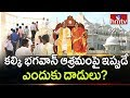 గుట్ట గుట్టలుగా నోట్ల కట్టలు... కిలోల కొద్దీ బంగారం | Kalki Bhagavan Ashram | hmtv Telugu News