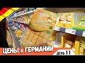 Цены на продукты в Германии | Стоимость Мяса, Хлеба, Молока... В Европу на Авто