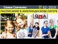 Лагерь в Америке. Ответы на вопросы подписчиков. #ЖизньвАмерике #СемьяСавченко