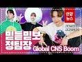 [ENG SUB] BTS 제이홉 '치킨 누들 수프' 열풍...NBA 선수들도 '들썩' J-Hope's Global CNS Boom/ 연합뉴스 (Yonhapnews)