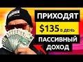 ПАССИВНЫЙ ЗАРАБОТОК $135 в ДЕНЬ БЕЗ ВЛОЖЕНИЙ  Как Заработать Деньги в Интернете