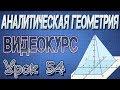 54. Приведение общего уравнения кривой к каноническому виду