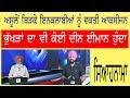 ਭੁੱਖੜਾਂ ਦਾ ਵੀ ਕੋਈ ਦੀਨ ਈਮਾਨ ਹੁੰਦਾ | Punjab Television