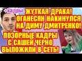Дом 2 Свежие Новости ♡ 23 октября 2019. Эфир (29.10.2019).